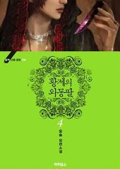 황제의 외동딸 4 - 블랙 라벨 클럽 004