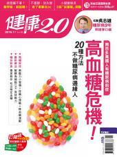 健康2.0: 高血糖危機