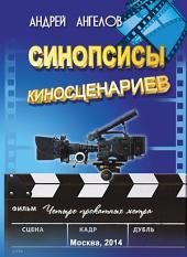 Синопсисы киносценариев