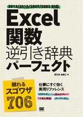 Excel関数逆引き辞典パーフェクト 2013/2010/2007/2003対応
