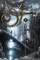 탄지검황 5