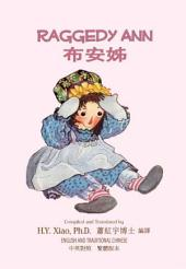 01 - Raggedy Ann (Traditional Chinese): 布安姐(繁體)