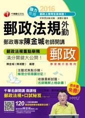 105年郵政專家陳金城老師開講:郵政法規(外勤)