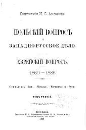 Сочиненія И.С. Аксакова: Польскій вопрос и западно-русское дѣло. Еврейскій вопрос