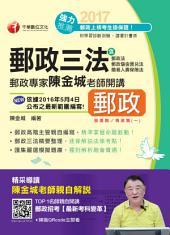 106年郵政專家陳金城老師開講:郵政三法(營運職/專業職(一))