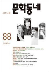계간 문학동네 2016년 가을 통권 88호
