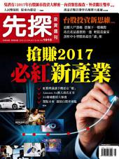 先探投資週刊1915期: Wealth Invest Weekly No.1915