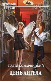 День ангела: Том 1