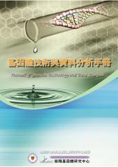 基因體技術與資料分析手冊
