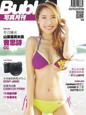 Bubble 寫真月刊 Issue 061