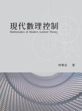 現代數理控制: Mathematics of Modern Control Theory