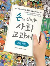 손에 잡히는 사회 교과서 02 법과 사회