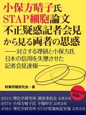 小保方晴子氏STAP細胞論文不正疑惑記者会見から見る両者の思惑 ――対立する理研と小保方氏 日本の信用を失墜させた記者会見速報――