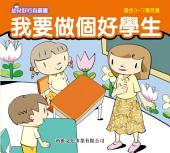 幼兒好行為叢書‧我要做個好學生