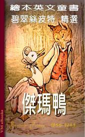 傑瑪鴨: 繪本英文童書