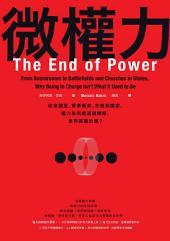 微權力: 從會議室、軍事衝突、宗教到國家,權力為何衰退與轉移,世界將屬於誰?