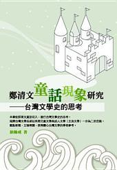 鄭清文童話現象研究: 台灣文學史的思考