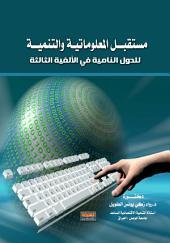 مستقبل المعلوماتية و التنمية للدول النامية في الألفية الثالثة