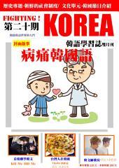 Fighting! KOREA 韓語學習誌第二十期:病痛韓國語,解決生病時的大小事情
