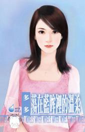蕩在藍眸裡的溫柔: 禾馬文化水叮噹系列269