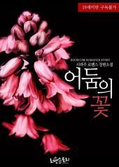 어둠의 꽃 (19금)
