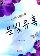 [세트] 아이스월드의 은빛유혹(전2권/완결)