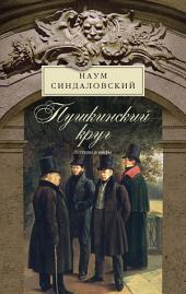Пушкинский круг. Легенды и мифы