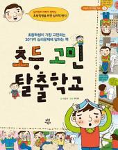 초등고민 탈출학교: 초등학생이 가장 고민하는 30가지 심리문제에 답하는 책 (어린이 자기계발학교 5)