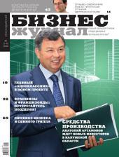 Бизнес-журнал, 2009/08: Краснодарский край