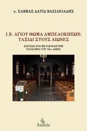 Ι.Ν. Αγίου Θωμά Αμπελοκήπων: Ταξίδι στους Αιώνες: Σπουδή στη Μεταβυζαντινή Ναοδομία του 19ου Αιώνα