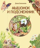 Мышонок и Подснежник (сборник)