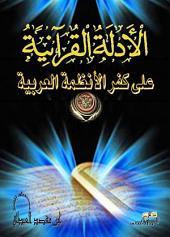 الأدلة القرآنية: على كفر الأنظمة العربية