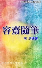 容齋隨筆: 南宋筆記小說之冠