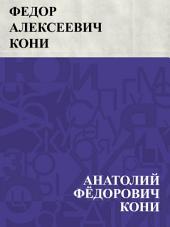 Федор Алексеевич Кони: (К столетию дня его рождения)