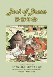 02 - The Book of Beasts (Traditional Chinese Zhuyin Fuhao): 惡童如畜(繁體注音符號)