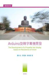 Arduino 旋轉字幕機開發: The Development of a Propeller-led-display based on Persistence of Vision