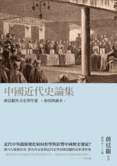 中國近代史論集: 蔣廷黻外交史著作選(復刻典藏本)