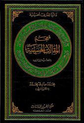 معجم المقالات الحسينية - الجزء الثالث: دائرة المعارف الحسينية