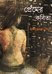 প্রেমের কবিতা / Premer Kabita (Bengali) : Bengali Poetry