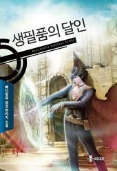 [세트] 생필품의 달인 (전7권/완결)