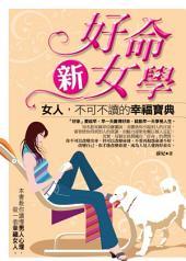 好命新女學──女人,不可不讀的幸福寶典: 智慧系列04