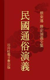 民國通俗演義: 蔡東藩歷史演義-民國