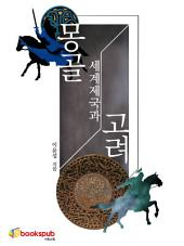 몽골 세게제국과 고려