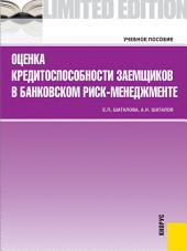 Оценка кредитоспособности заемщиков в банковском риск-менеджменте. Учебное пособие