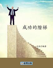 成功的階梯