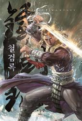 [연재] 철검록 159화