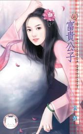 富貴公子~皇城七公子之三《限》: 禾馬文化甜蜜口袋系列642
