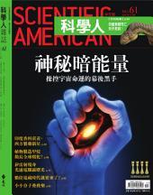 科學人(第61期/2007年3月號): SM061
