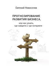 Прогнозирование развития бизнеса, или Как узнать, где найдете и потеряете