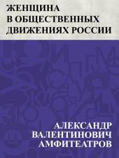 Женщина в общественных движениях России: Публичная лекция, прочитанная в Париже в пользу Высшей Русской школы общественных наук в Париже